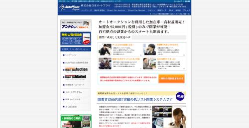 日本オートプラザ
