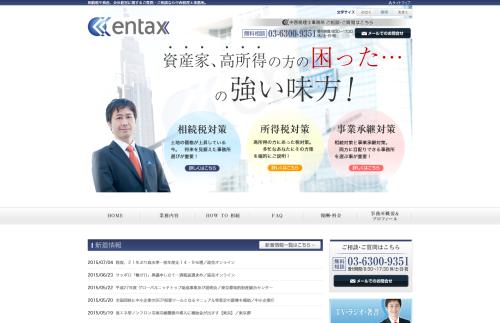 中西税理士事務所|サブページデザイン