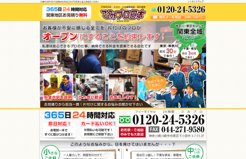 片付け、不用品回収専門業者のごみプロ日本