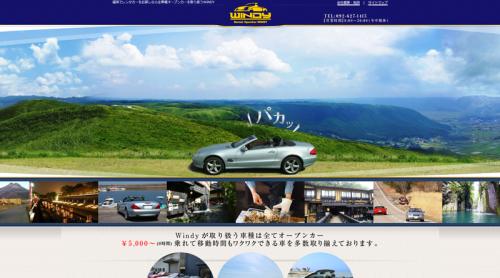 福岡のレンタルオープンカーWINDY