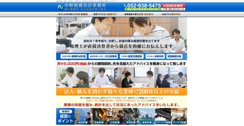 名古屋市中区の中野税理士事務所