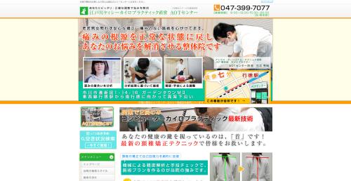 江戸川ケィシーカイロプラクティック AOTセンター